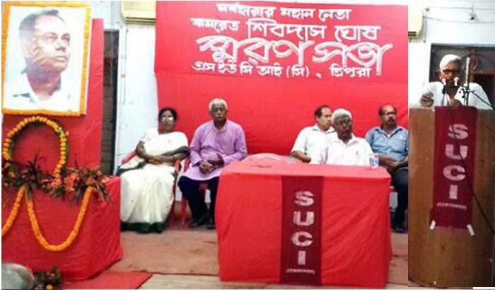 5 August Comrade Shibdas Ghosh Memorial Meeting at Agartala, Tripura