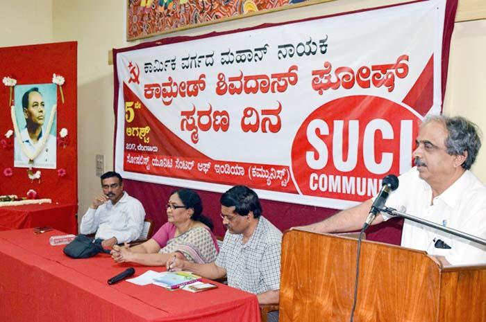 5 August Comrade Shibdas Ghosh Memorial Meeting at Bangalore