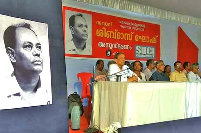 5 August Comrade Shibdas Ghosh Memorial Meeting at Kottayam, Kerala