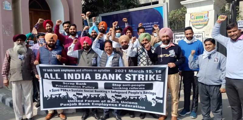 AIUTUC calls upon all to support all India bank strike against pernicious move to privatize nationalized banks