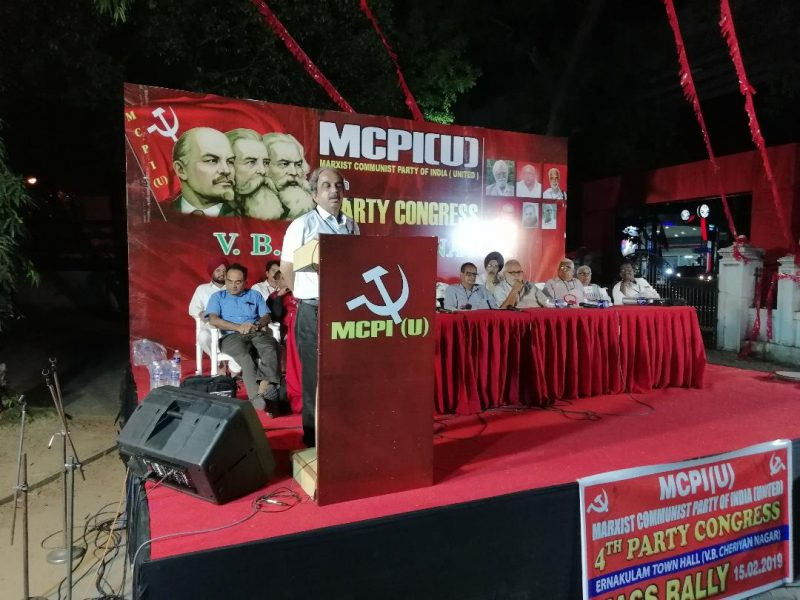 Comrade K Radhakrishna at the 4th party congress of Marxist Communist Party of India (United) in Ernakulam