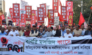 17 Left Parties Rally in Kolkata to observe Anti Communal Day on December 6