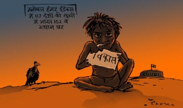 Few words about rising food insecurity in India